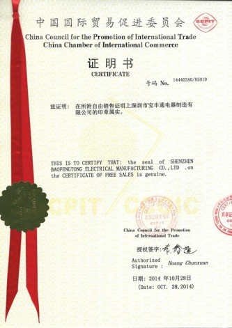 h2ofloss-Cert-of-Free-Sales-China-pg2