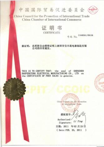 h2ofloss-Cert-of-Free-Sales-Vietnam-pg2